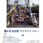 3rd Ukraine parade in Nagoya. May 13 2018