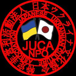 Японсько Українська Культурна Асоціація