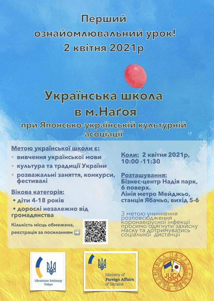 日本ウクライナ文化協会:ウクライナスクールの入門レッスン